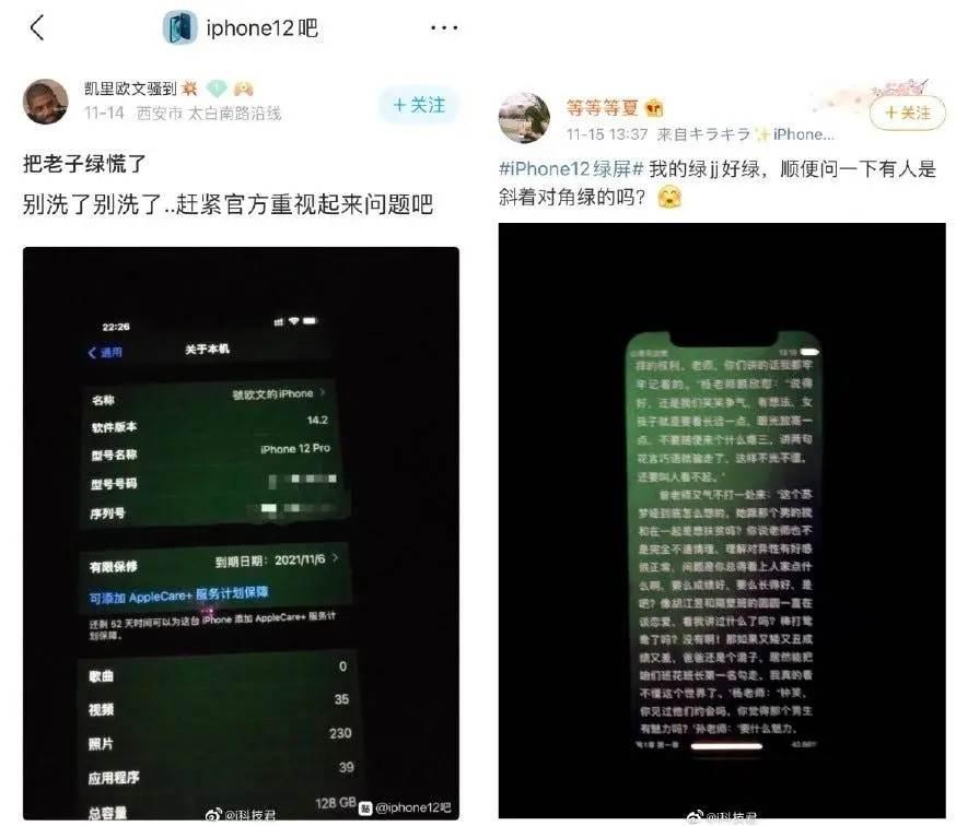iphone 12 zeleni ekran problem app