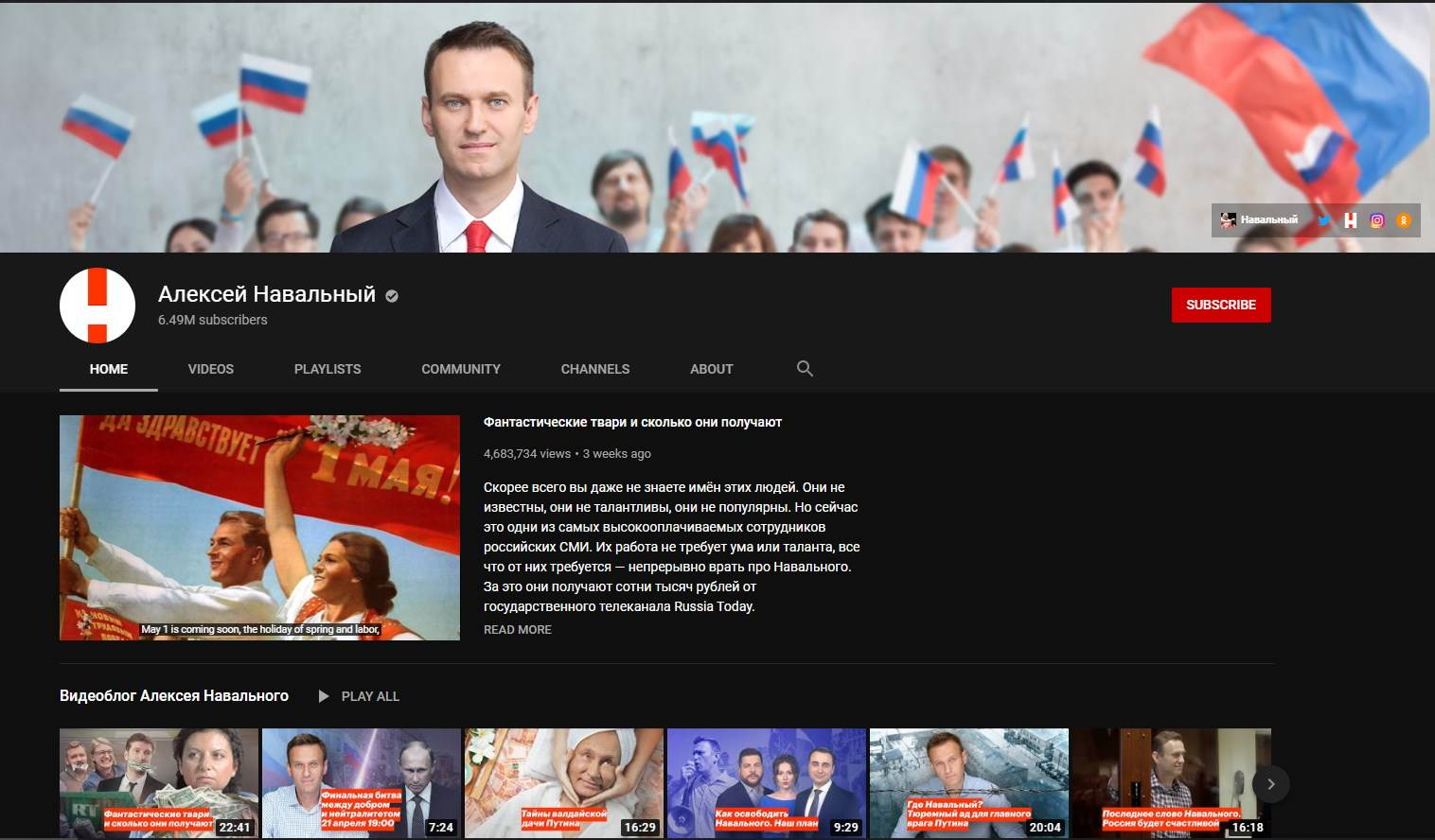 Navaljni YouTube kanal